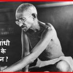 How Were Mahatma Gandhi's Last Days?