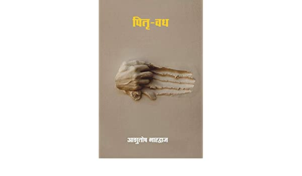 'Pitri-Vadh'; by Ashutosh Bhardwaj;