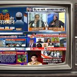 Islamophobia indian tv